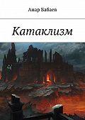 Анар Бабаев -Катаклизм. Книга Первая