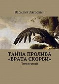 Василий Лягоскин -Тайна пролива «Врата скорби». Том первый