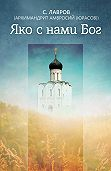 архимандрит Амвросий (Юрасов) -Яко с нами Бог