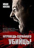 Иван Носов -Исповедь серийного убийцы