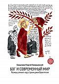 Георгий Завершинский - Бог и современный мир. Размышления над страницами Евангелия
