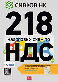 Евгений Сивков -218 налоговых схем по НДС