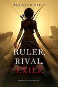 Морган Райс -Ruler, Rival, Exile
