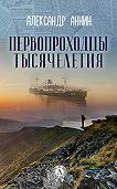 Александр Аннин -Первопроходцы тысячелетия
