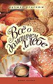Ирина Зайцева -Все о домашнем хлебе. Лучшие рецепты