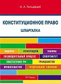 А. Гольдфарб -Конституционное право. Шпаргалка