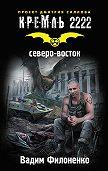 Вадим Филоненко -Кремль 2222. Северо-восток