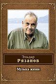 Эльдар Рязанов - Музыка жизни (стихотворения)