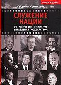 Сейдахмет Куттыкадам - Служение нации. 10 мировых примеров управления Государством