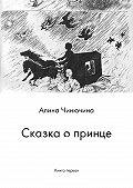 Алина Чинючина -Сказка о принце. Книга первая