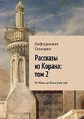Хифзурахман Сеохарви - Рассказы изКорана: том2