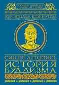 Гой-лоцава Шоннупэл -Синяя летопись. История буддизма