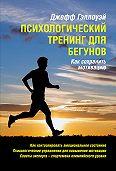 Джефф Гэллоуэй -Психологический тренинг для бегунов