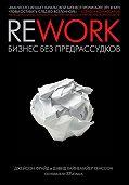 Джейсон Фрайд -Rework: бизнес без предрассудков