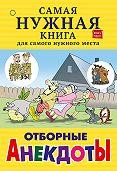 С. Лютик - Отборные анекдоты (сборник)
