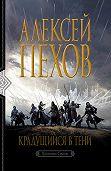 Алексей Пехов -Крадущийся в тени
