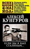 Алексей Кунгуров -Если бы я был Сталиным…