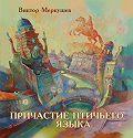 Виктор Меркушев - Причастие птичьего языка (сборник)