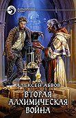 Алексей Абвов - Вторая алхимическая война