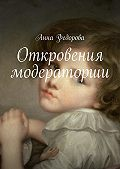 Анна Федорова -Откровения модераторши