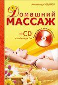Александр Жданов -Домашний массаж. Простые техники, доступные каждому