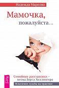Надежда Маркова -Мамочка, пожалуйста…