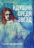 Николай Шмуратов -Идущий среди звезд. Сборник вдохновенийслов