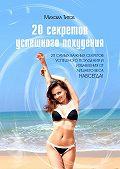 Михаил Титов -20секретов успешного похудения. 20самых важных секретов успешного похудения иизбавления отлишнего веса НАВСЕГДА!