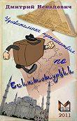 Дмитрий Ненадович -Удивительные путешествия по Египтотурции (сборник)