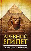 Сборник -Древний Египет. Сказания. Притчи