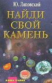 Юрий Липовский -Найди свой камень