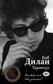 Боб Дилан -Тарантул