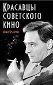 Федор Раззаков -Красавцы советского кино