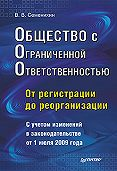 Виталий Викторович Семенихин -Общество с ограниченной ответственностью (ООО): от регистрации до реорганизации