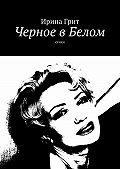 Ирина Грит - Черное вБелом
