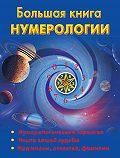 Наталья Ольшевская - Большая книга нумерологии