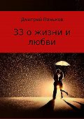 Дмитрий Паньков -33 о жизни и любви. Сборник стихов