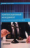 Раиса Акмаева -Компенсационный менеджмент. Управление вознаграждением работников