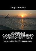 Игорь Семенов -Записки самостоятельного путешественника