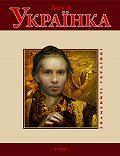 Т. М. Панасенко -Леся Українка