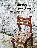 Виктор Шендерович -«Текущий момент» и другие пьесы