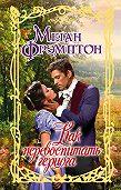 Меган Фрэмптон -Как перевоспитать герцога