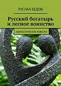 Руслан Бедов -Русский богатырь илесное воинство