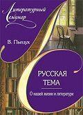 Вячеслав Пьецух -Русская тема О нашей жизни и литературе