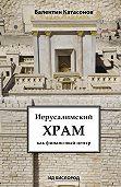 Валентин Катасонов -Иерусалимский храм как финансовый центр