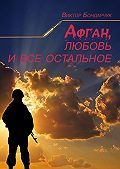Виктор Бондарчук -Афган, любовь ивсе остальное