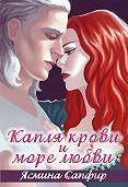 Ясмина Сапфир -Капля крови и море любви