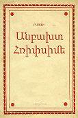 Րաֆֆի -Անբախտ Հռիփսիմե