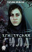 Татьяна Нильсен -Египетская сила