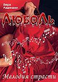 Вера Авалиани - Мелодия страсти